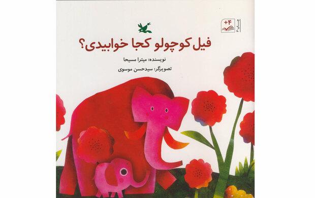 «فیل کوچولو کجا خوابیدی؟» میترا مسیحا بازنشر شد