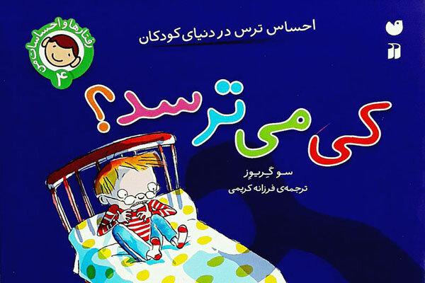 تشویق کودکان به افزایش آگاهیهایی/قصهسرایی کودکان