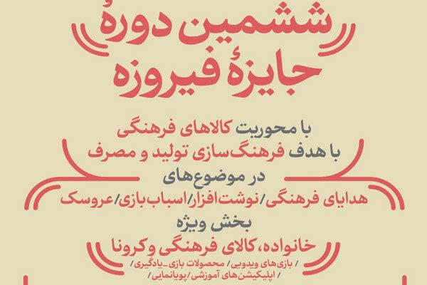 نشستهای ششمین دوره جایزه فیروزه برگزار می شود