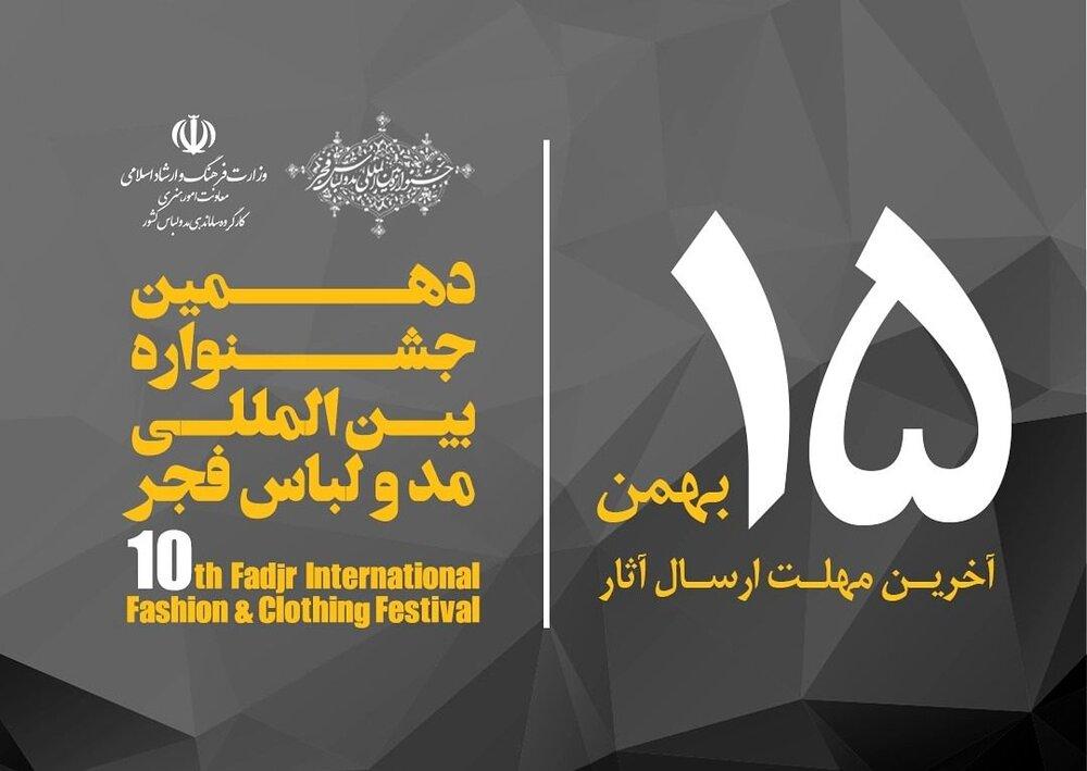 تمدید مهلت ارسال اثر به دهمین جشنواره مد و لباس فجر
